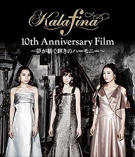 Kalafina 10th Anniversary Film ~夢が紡ぐ輝きのハーモニー~ Blu-ray