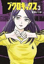 表紙: ブクロキックス(3) (ヤングマガジンコミックス)   松木いっか