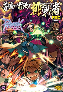 ラグナロクオンライン -普遍の冒険と挑戦者- (マジキューコミックス)