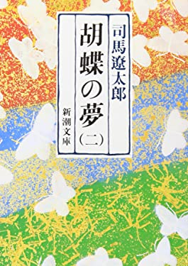 Butterfly Dreams [Japanese Edition] (Volume # 2)