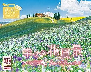 幸せの花風景 Romantic Flowers 2021 (インプレスカレンダー2021)