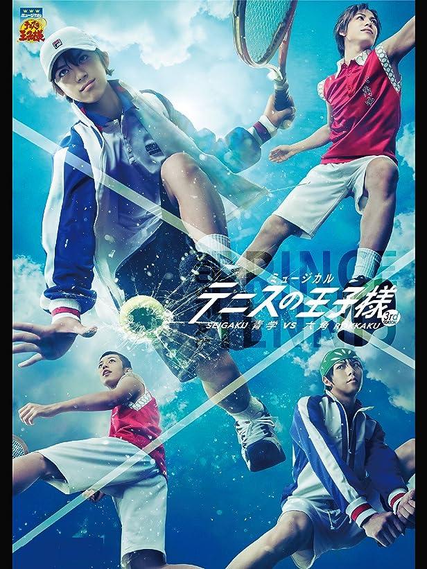 直面する探すジャンクションミュージカル『テニスの王子様』3rdシーズン 青学(せいがく)vs六角