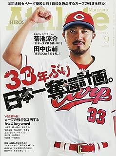 広島アスリートマガジン2017年9月号[33年ぶり日本一奪還計画。]