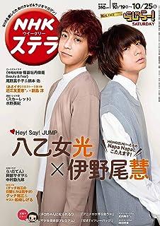 NHKウイークリーステラ 2019年 10/25号