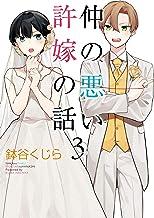 仲の悪い許嫁の話 3巻 (デジタル版ガンガンコミックスpixiv)