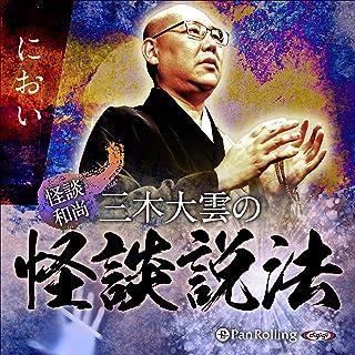 """""""怪談和尚""""三木大雲の怪談説法「におい」"""