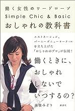 表紙: おしゃれの教科書 働く女性のワードローブ | 高橋みどり