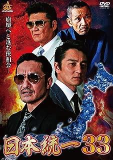 日本統一33 [DVD]
