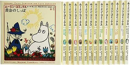 ムーミン・コミックス(全14巻セット)