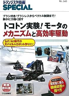 トランジスタ技SPECIAL No.140 トコトン実験! モータのメカニズムと高効率駆動 (トランジスタ技術SPECIAL)