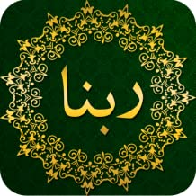 Top Supplications - Daily Rabbana Islamic Prayers