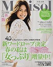 コンパクト版 Marisol(マリソル) 2016年 04 月号 [雑誌]: Marisol(マリソル) 増刊