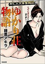 ゆかり荘物語 (RK COMICS)