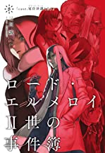 表紙: ロード・エルメロイII世の事件簿 8 「case.冠位決議(上)」 (TYPE-MOON BOOKS) | 坂本 みねぢ