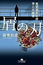 表紙: 屑の刃 重犯罪取材班・早乙女綾香 (幻冬舎文庫) | 麻見和史