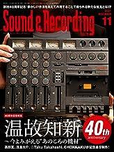 サウンド&レコーディング・マガジン 2021年11月号