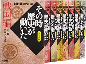 NHKその時歴史が動いたコミック版 戦国編 8冊セット (ホーム社漫画文庫)