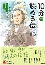 表紙: 10分で読める伝記 4年生 (よみとく10分) | 塩谷京子