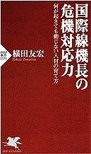 表紙: 国際線機長の危機対応力 何が起きても動じない人材の育て方 (PHP新書) | 横田 友宏