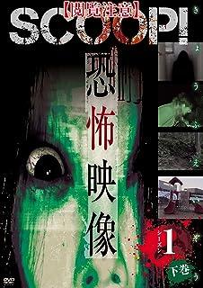 【閲覧注意】SCOOP! 恐怖映像 シーズン.1 下巻 [DVD]