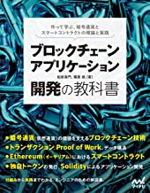 表紙: ブロックチェーンアプリケーション開発の教科書   加嵜 長門