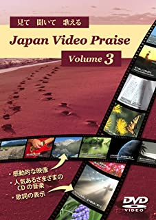 Japan Video Praise, Volume 3 [DVD]