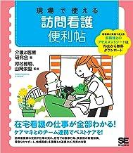 表紙: 現場で使える訪問看護便利帖 | 山岡栄里