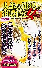 人生の選択を迫られた女たち【完全版】4 (スキャンダラス・レディース・シリーズ)
