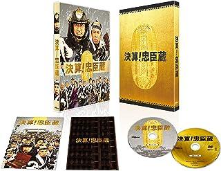 決算! 忠臣蔵 豪華版 [DVD]