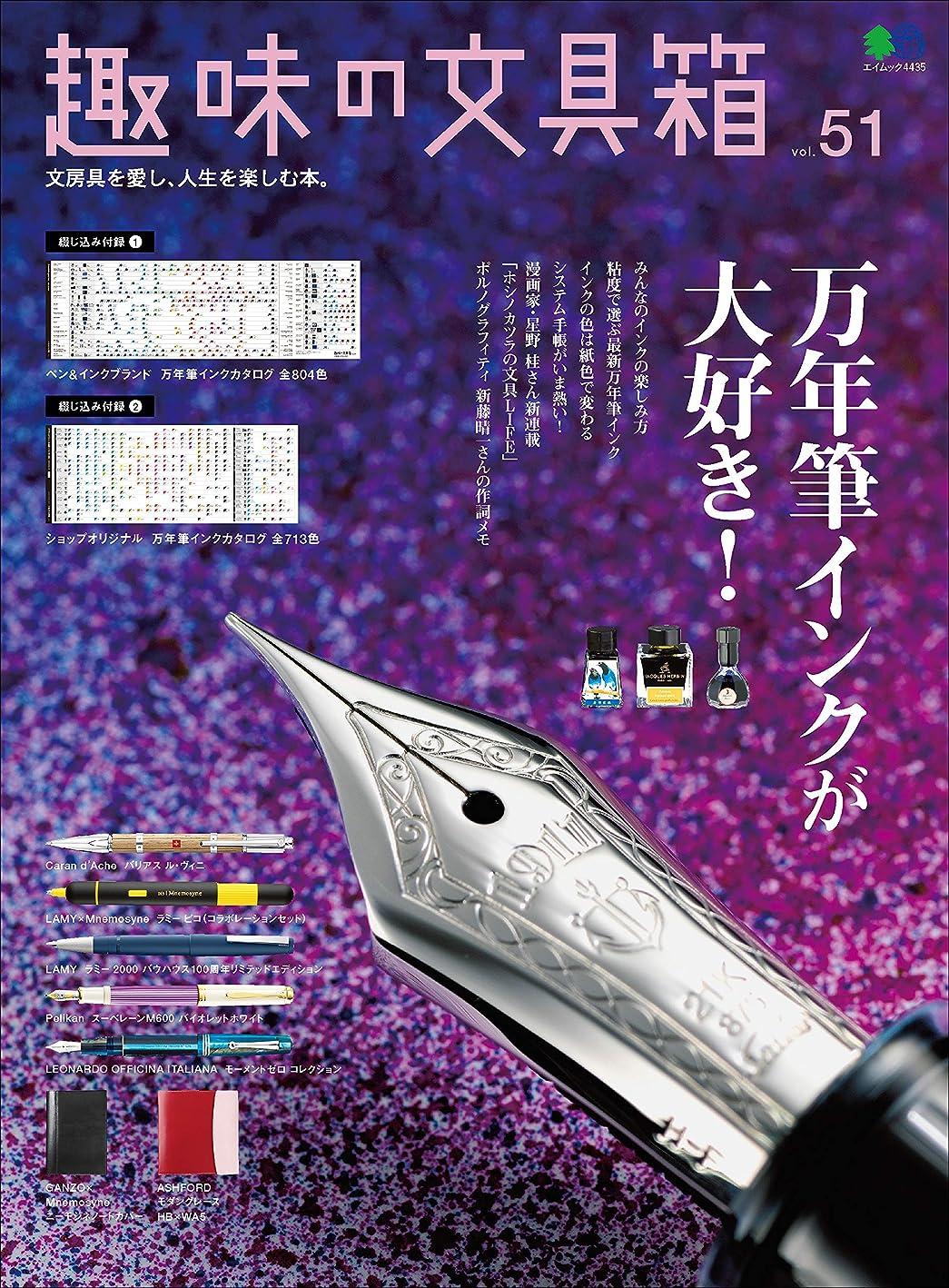 本当にワーディアンケース入手します趣味の文具箱 Vol.51(万年筆インクが大好き!)[雑誌]