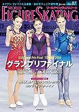 表紙: ワールド・フィギュアスケート No.87 | ワールド・フィギュアスケート編集部