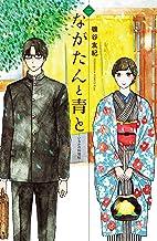 表紙: ながたんと青と-いちかの料理帖-(2) (Kissコミックス) | 磯谷友紀