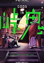 表紙: 峠鬼 2 (HARTA COMIX)   鶴淵 けんじ
