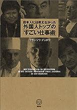 表紙: 日本人には教えなかった外国人トップの「すごい仕事術」 | フランソワ・デュボワ