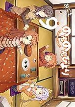 表紙: のんのんびより 9 (MFコミックス アライブシリーズ) | あっと