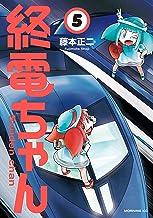 表紙: 終電ちゃん(5) (モーニングコミックス) | 藤本正二