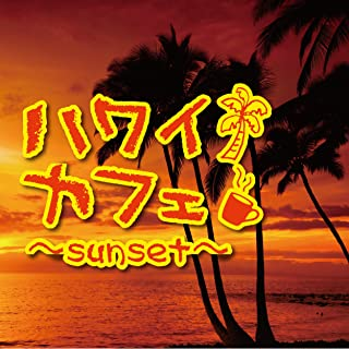 I'm in the Mood for Dancing(ハワイカフェ〜sunset〜)