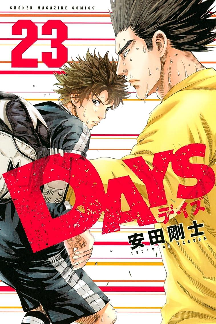 征服者弾力性のある下向きDAYS(23) (週刊少年マガジンコミックス)