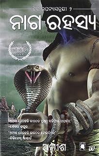 Nag Rahasya: The Secret of the Nagas - Odia