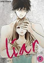 liar : 5 (ジュールコミックス)