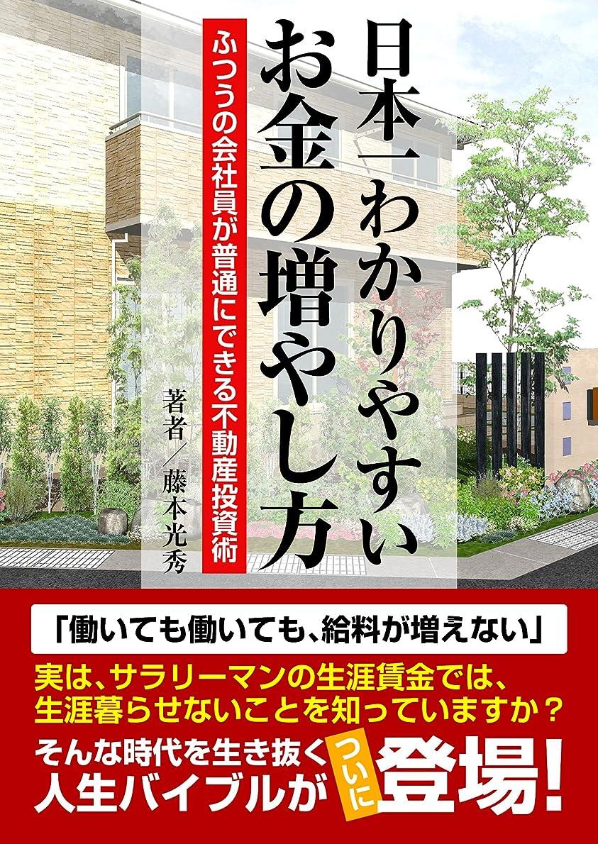 ハブ敏感な写真の日本一わかりやすいお金の増やし方 ?ふつうの会社員が普通にできる不動産投資術?