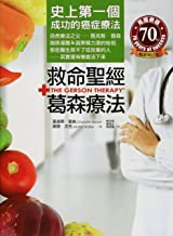 The Gerson Therapy (Traditional Chinese Edition)