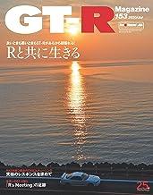 GT-R Magazine(ジーティーアールマガジン) 2020年 7月号 [雑誌]