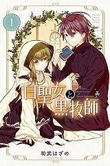 白聖女と黒牧師(1) (月刊少年マガジンコミックス) Kindle版
