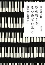 表紙: 空の青さをみつめていると 谷川俊太郎詩集I (角川文庫) | 谷川 俊太郎