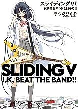 表紙: スライディングV 女子高生バンドを始める!! (中経☆コミックス) | まつだ ひかり
