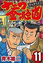 表紙: ナニワ金融道 11   青木 雄二