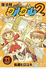 魔法陣グルグル2 (11) (デジタル版ガンガンコミックスONLINE) Kindle版