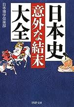 表紙: 日本史「意外な結末」大全 PHP文庫   日本博学倶楽部
