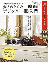 表紙: 写真図解でわかりやすい 大人のためのデジタル一眼入門 | 河野鉄平